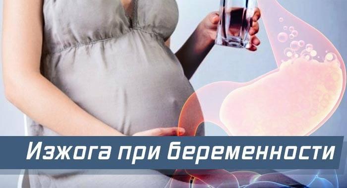 Как избавиться от изжоги при беременности: таблетки и народные средства