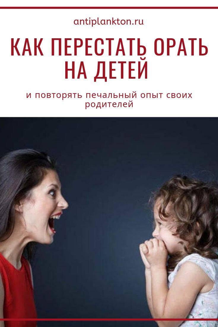Как не кричать на ребенка | уроки для мам