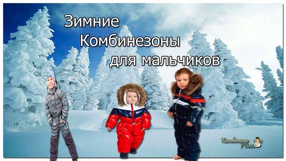 Правда и мифы о зимних комбинезонах