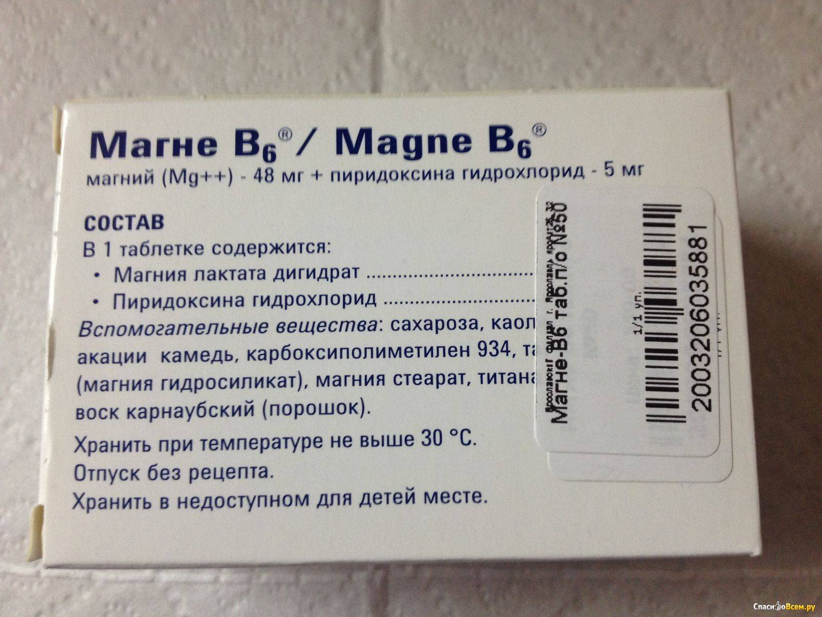 Магнерот или магнелис b6?