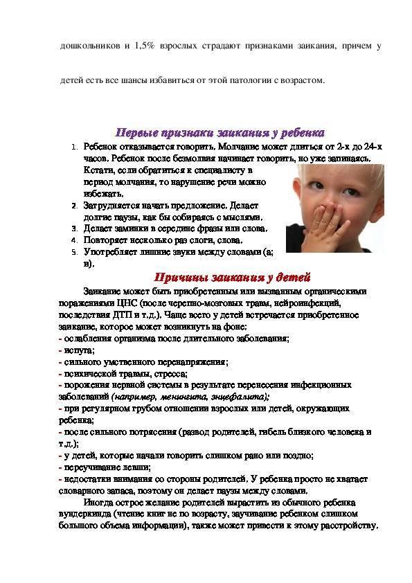 Логоневроз у детей | как вылечить заикание у ребенка | методы лечения заикания у детей