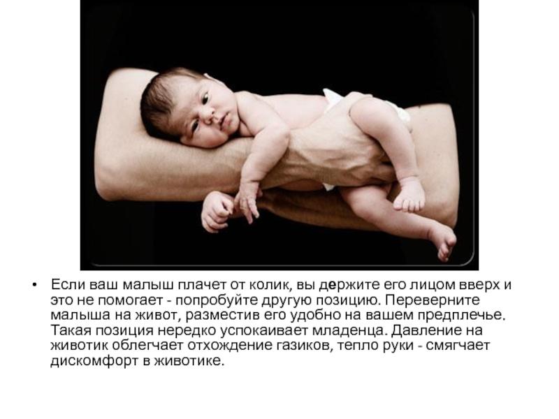 Что делать, если у малыша колики? советы практикующего врача-неонатолога