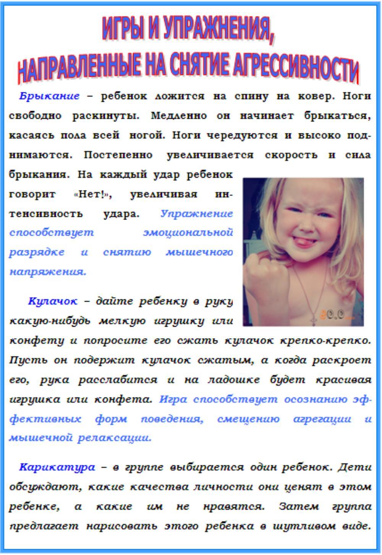 Агрессивный ребенок – почему и что делать