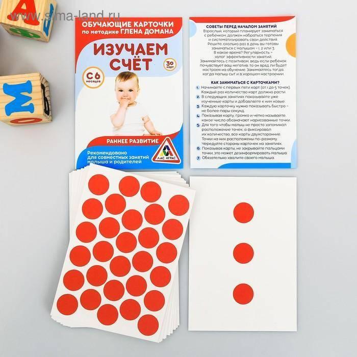 Карточки домана для развития малышей