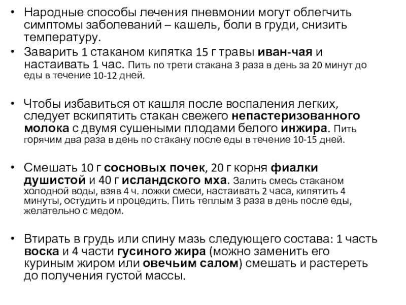 Симптомы выздоровления при пневмонии - pnevmoniinet.ru