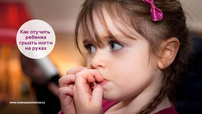 Как отучить ребенка грызть ногти— народные средства исоветы психолога
