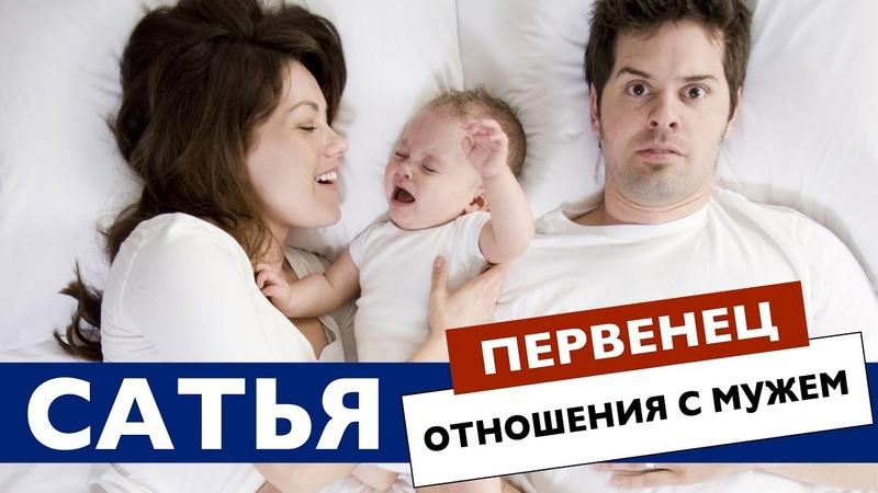 Как наладить отношения с мужем после родов?