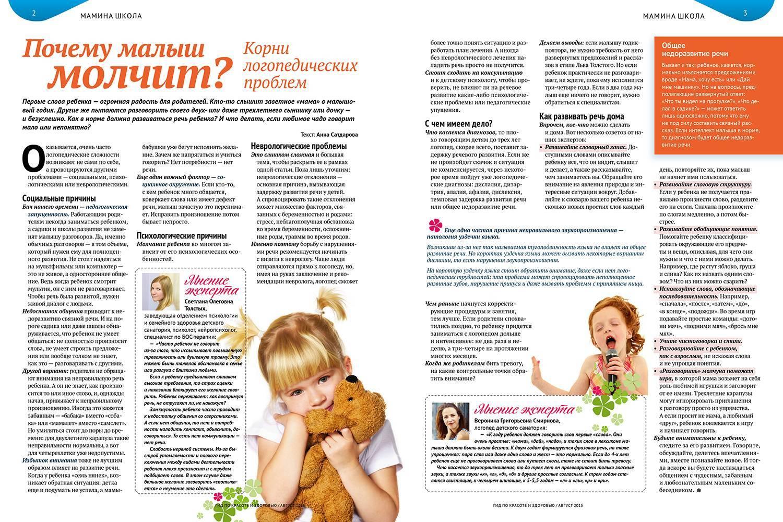 Ребенок 2 лет не разговаривает, в чем причина? как научить ребенка говорить в 2 года :: syl.ru
