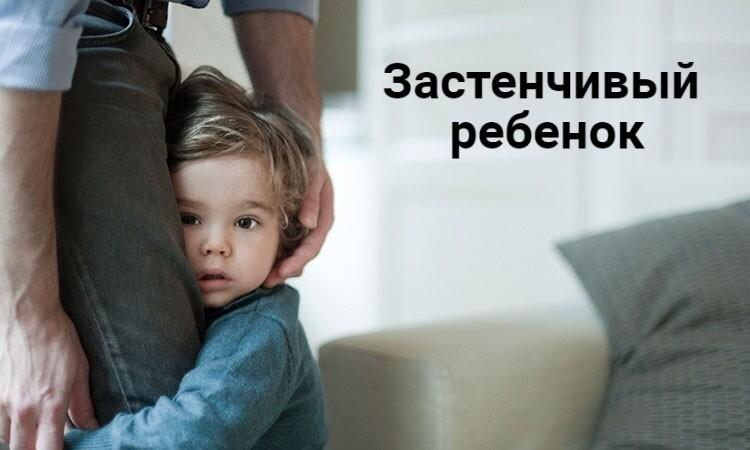 Застенчивый ребенок – что делать?