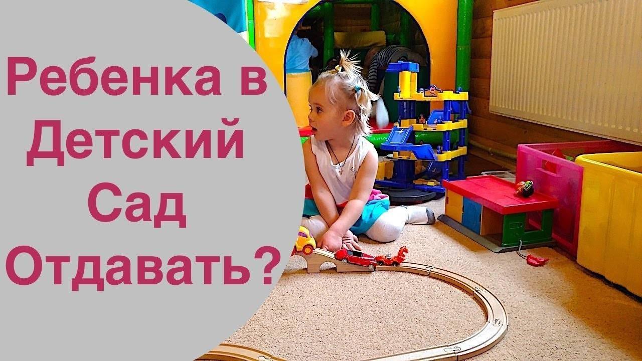 """Нужно ли отдавать ребенка в детский садик: все """"за и против"""" – мнение психологов"""