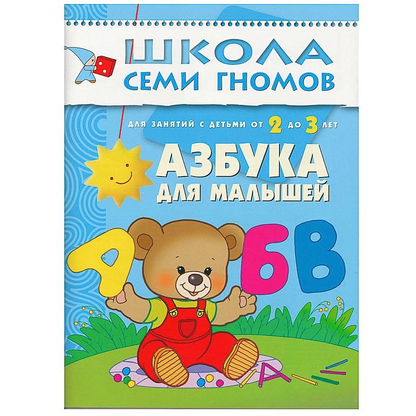 Развивающие книги для детей: 1-2 года