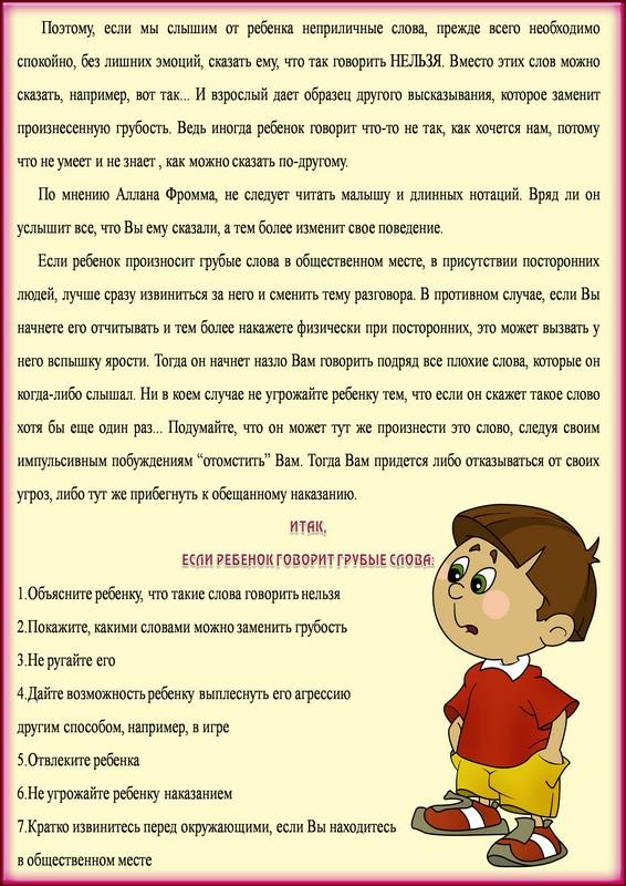 Как отучить ребёнка ругаться матом? «плохие слова» у детей