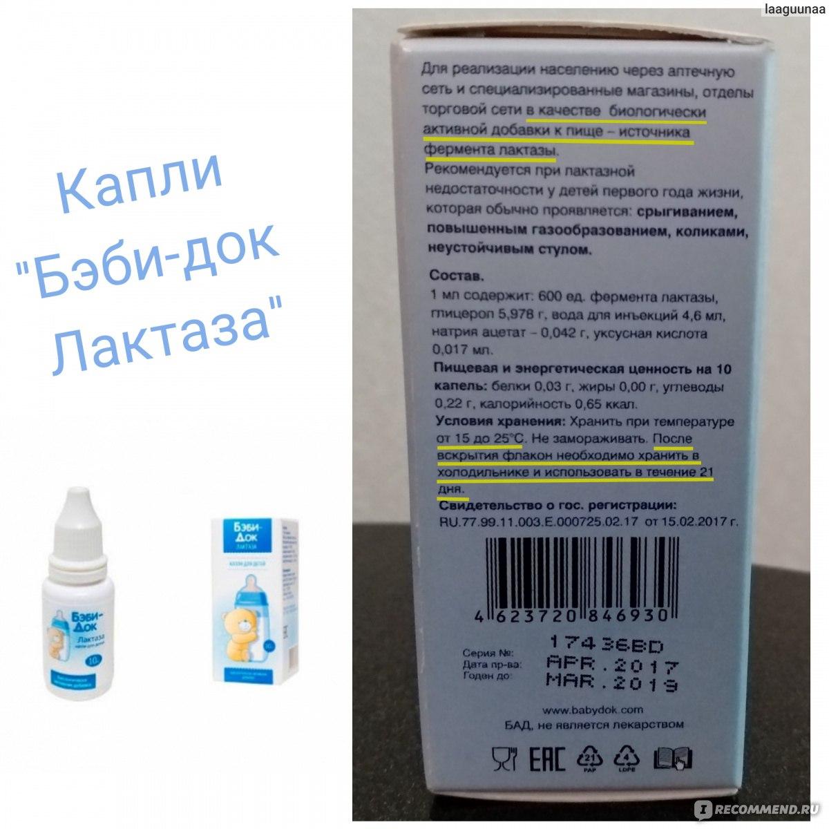 Лактаза беби / mama66.ru