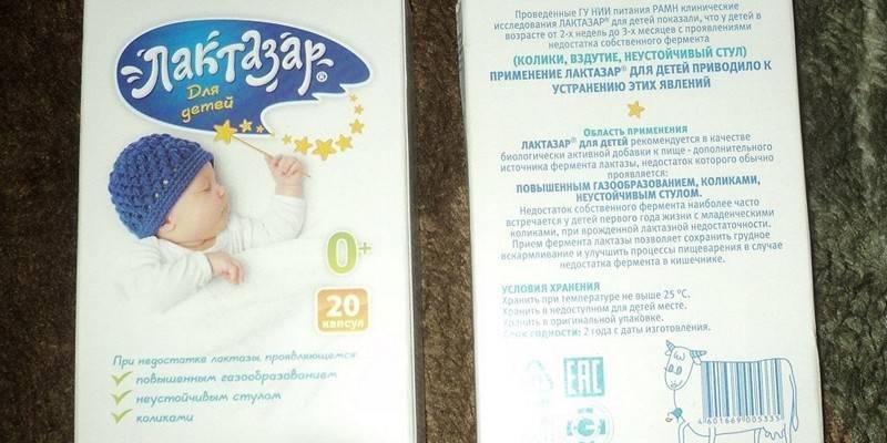 Препараты лактазы для детей и новорожденных