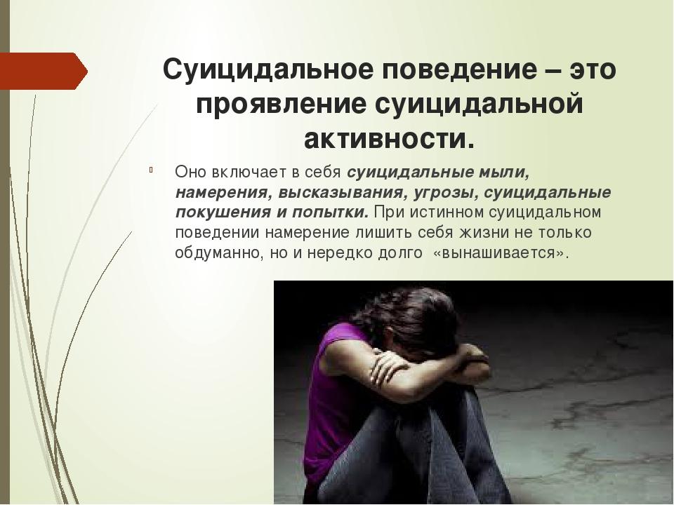 Суицидальное поведение: признаки, причины, профилактика