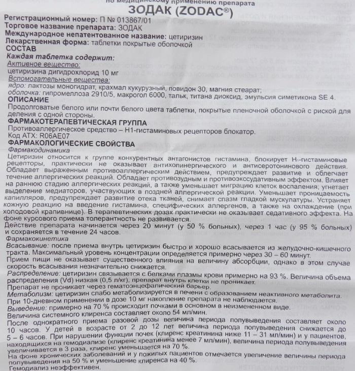Зодак: инструкция по применению, аналоги и отзывы, цены в аптеках россии