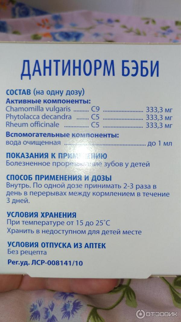 Дантинорм бэби: инструкция по применению, показания к использованию, аналоги и отзывы