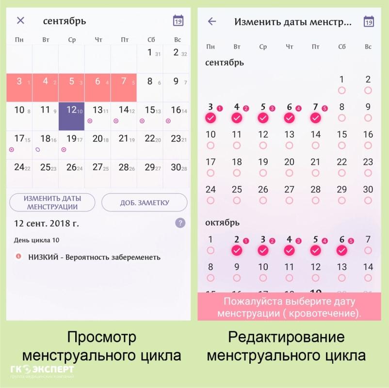 Календарь месячных - календарь месячных рассчитать, календарь месячных онлайн