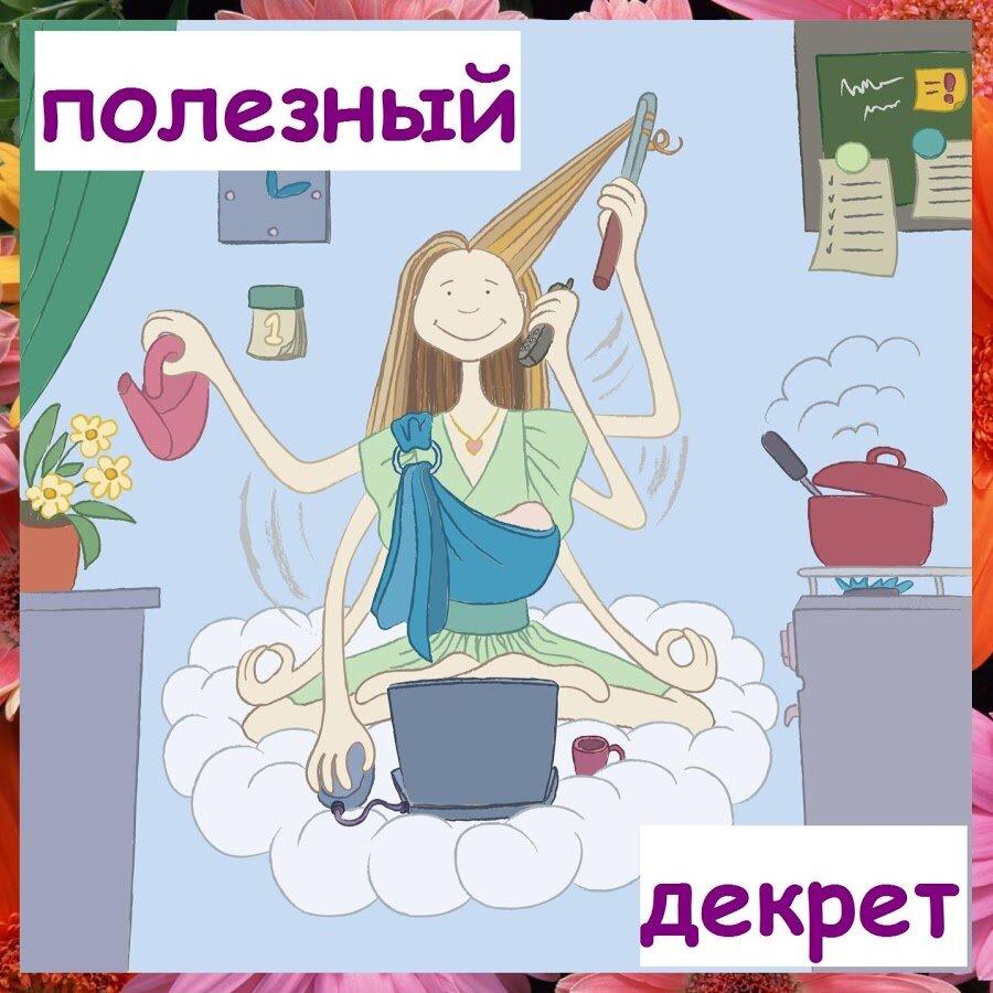 Как не потерять себя, сидя дома с ребенком?  | дом и семья | школажизни.ру