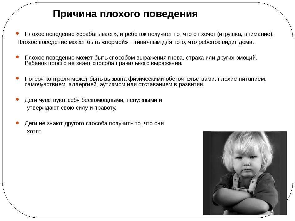 10 причин плохого поведения ребенка. как с ними бороться? - мапапама.ру — сайт для будущих и молодых родителей: беременность и роды, уход и воспитание детей до 3-х лет