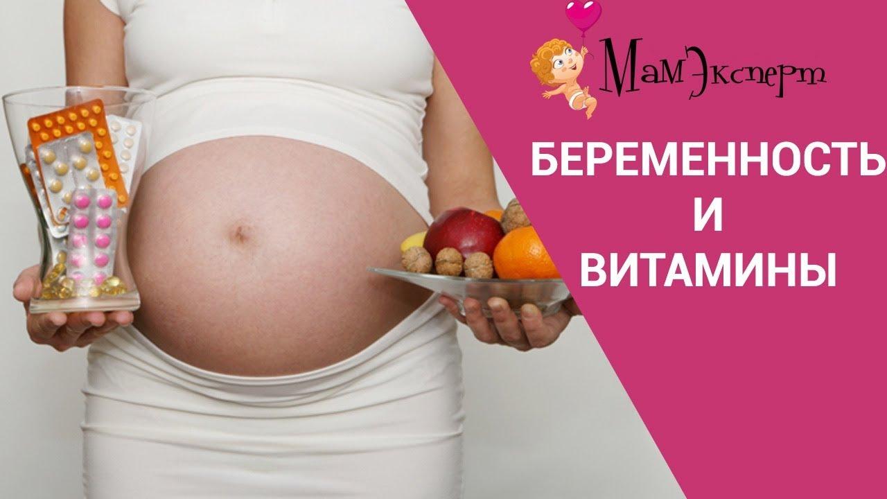 Какие витамины нужны беременным, и как их принимать?