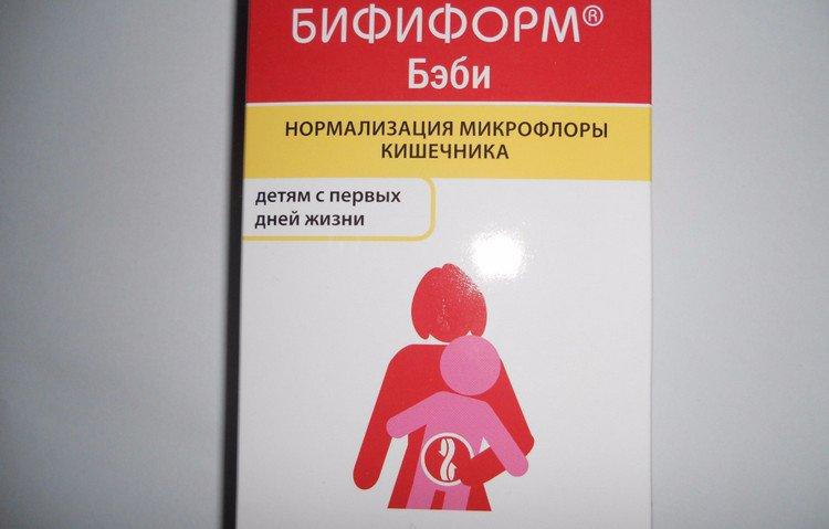 Бифиформ бэби: состав, инструкция по применению, цена, отзывы для новорожденных, дешевые аналоги бифиформ бэби: состав, инструкция по применению, цена, отзывы для новорожденных, дешевые аналоги