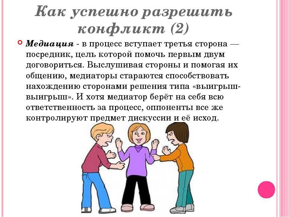 Как общаться с ребенком, чтобы избежать конфликтов