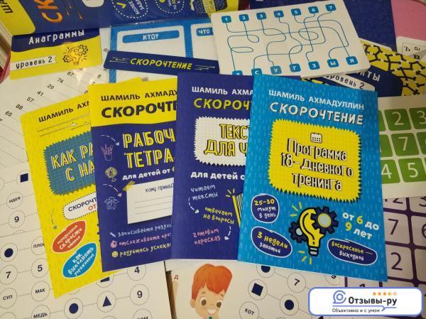 Как научить ребенка скорочтению в 1-2 классе: слоговая таблица и другие упражнения по технике быстрого чтения