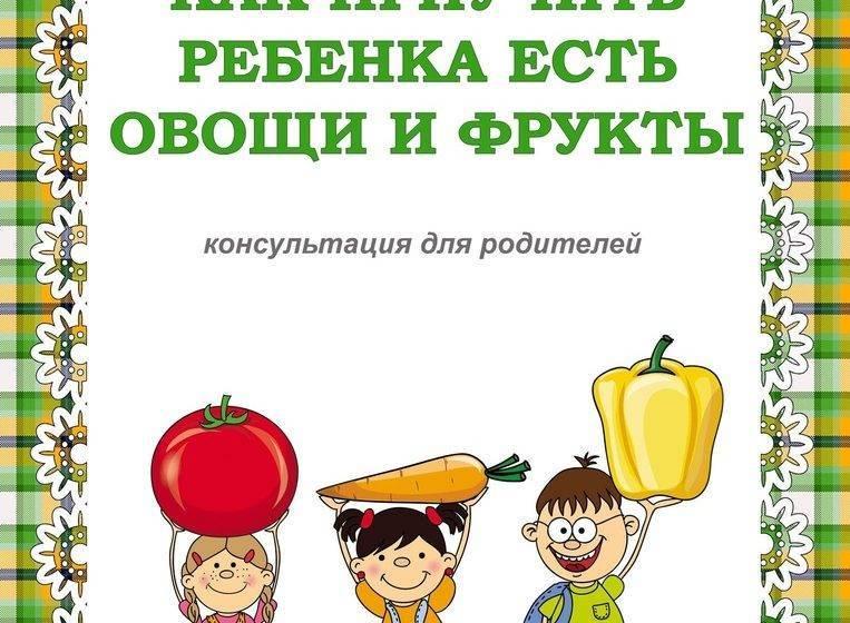Как помочь ребенку полюбить овощи: 8 хитрых способов | lisa.ru