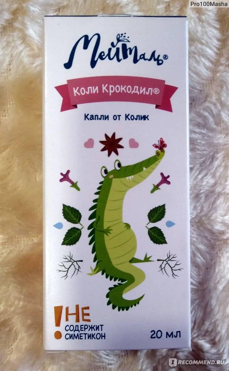 ✅ средство от коликов крокодил - ipraktica.ru
