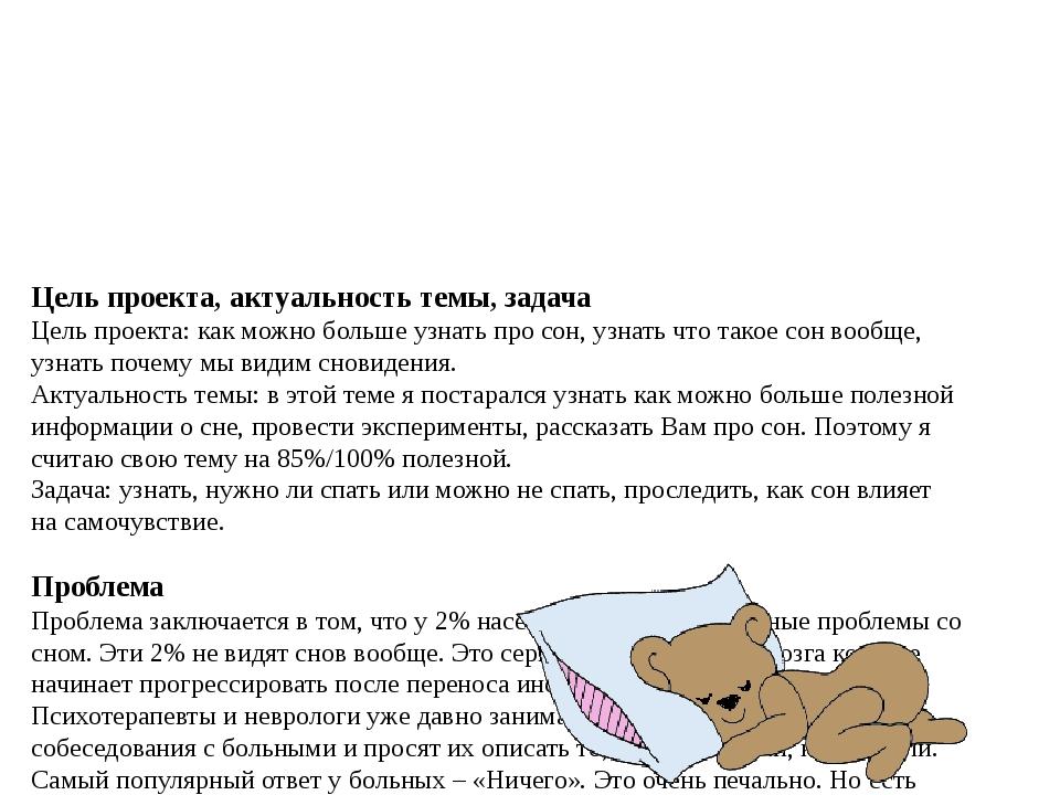 Спать как младенец: видят ли сны новорожденные?