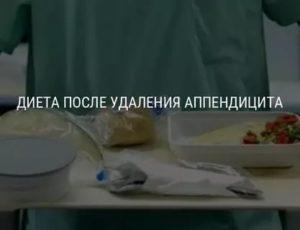 Диета после аппендицита: рацион и меню до 1 месяца