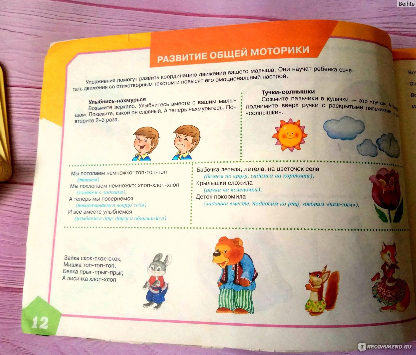Как научить ребенка говорить: стадии речевого развития, упражнения для двухлетних и трехлетних малышей