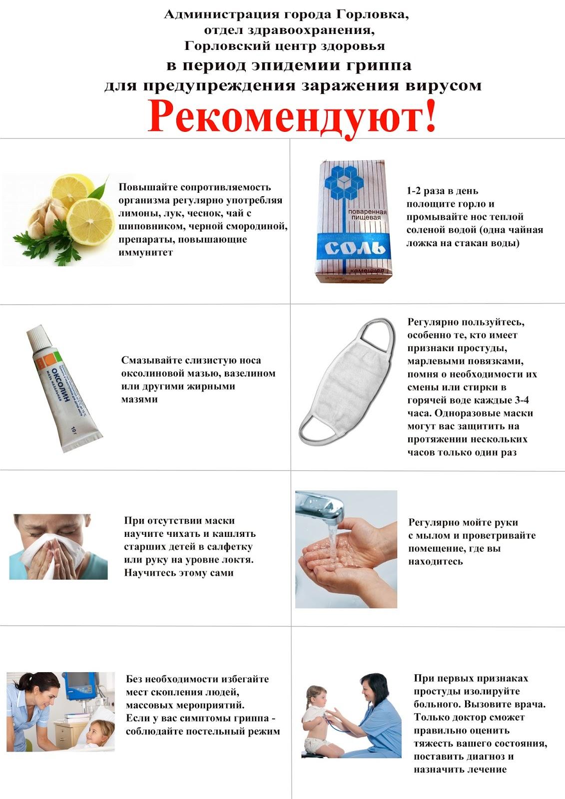 Народные средства от простуды для детей: вся правда о применении и рекомендации рецептов