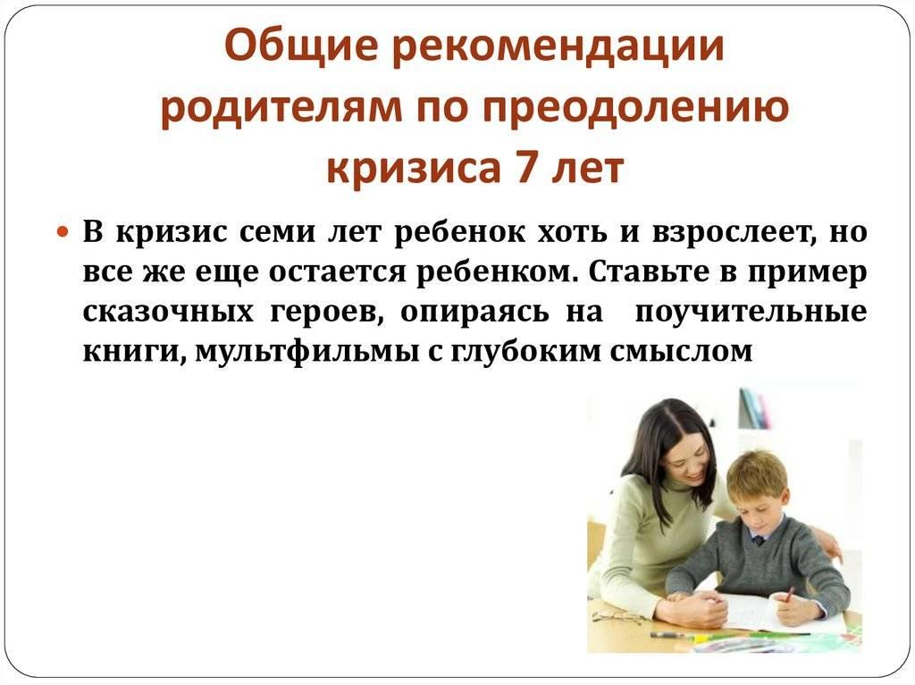 Как помочь ребенку стать уверенным в себе? как воспитать и привить уверенность мальчику и девочке?