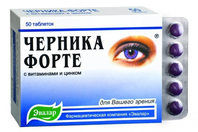 Список витаминно-минеральных комплексов для улучшения зрения
