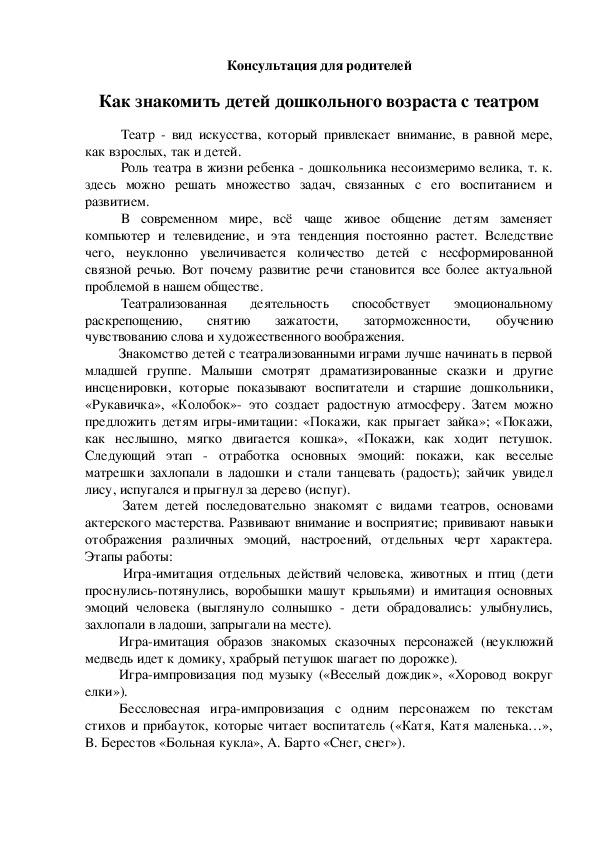 Малая сцена: знакомим ребенка с театром - parents.ru