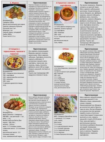Составляем меню для малыша после года. чем кормить ребенка после года: советы родителям