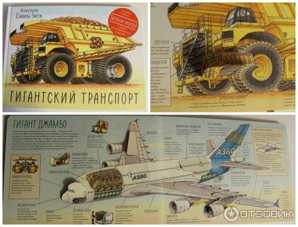 Гигантский транспорт - семейный сайт nсuxolog.ru
