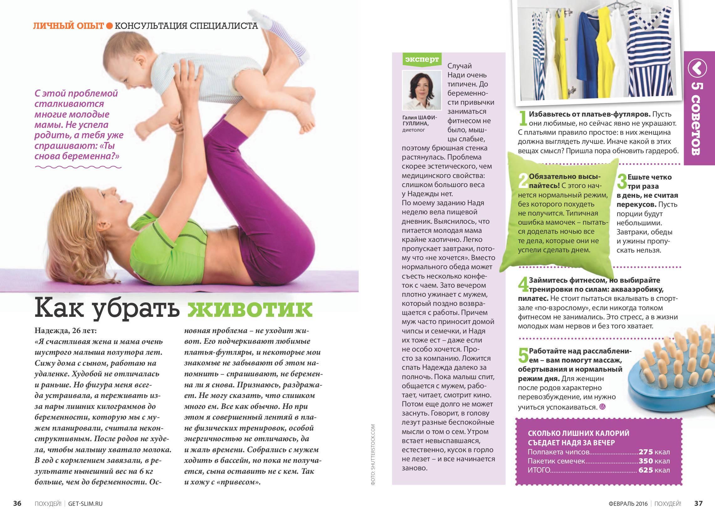 Похудение после родов — как похудеть быстро и просто в домашних условиях. 110 фото и простые правила для восстановления