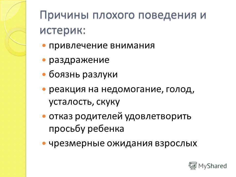 Как исправить плохое поведение у ребенка за 7 дней: поэтапная инструкция - иркутская городская детская поликлиника №5