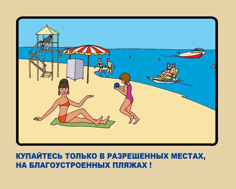 Правила поведения на водоемах в летний период