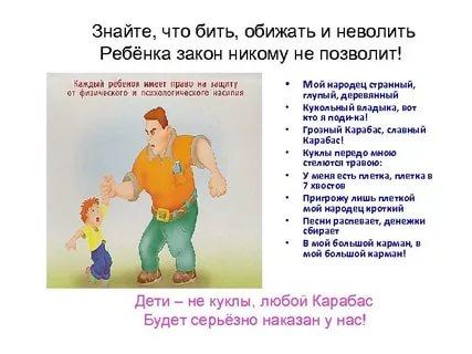Последствия наказания детей