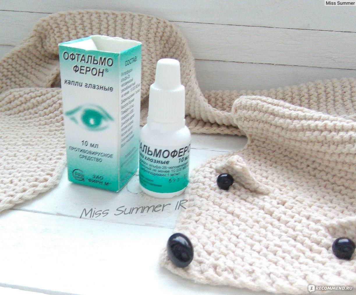 Конъюнктивит у беременных – чем лечить при беременности: глазные капли