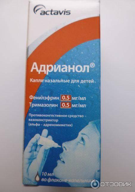 Капли в нос для детей адрианол: инструкция по применению pulmono.ru капли в нос для детей адрианол: инструкция по применению