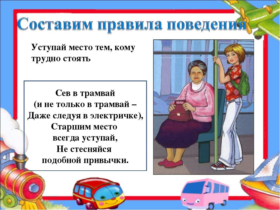 Правила безопасности детей в общественном транспорте