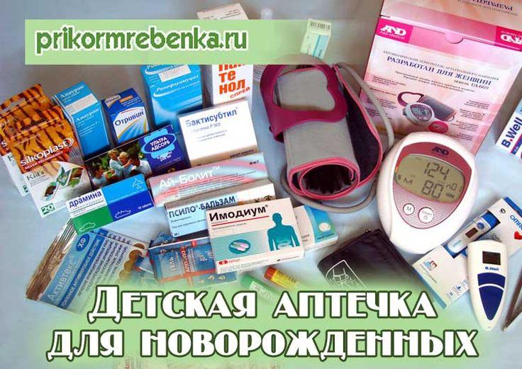 Аптечка для новорожденного - список необходимого в 2020 году