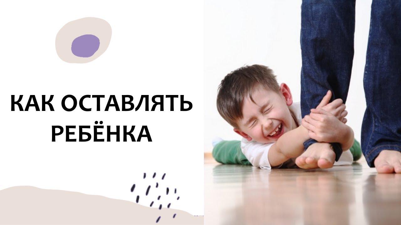 Что делать, если ребенок не отпускает маму ни на шаг? - мапапама.ру — сайт для будущих и молодых родителей: беременность и роды, уход и воспитание детей до 3-х лет