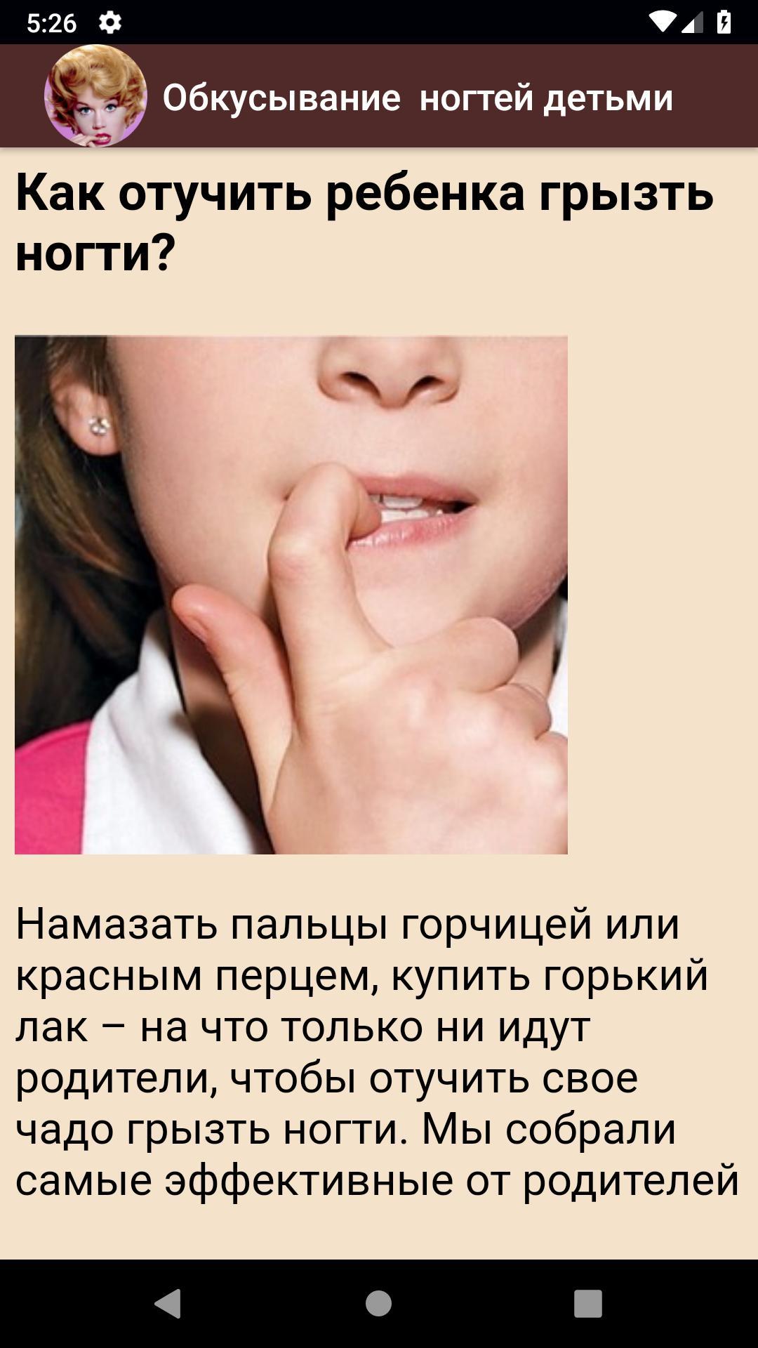 Ребёнок грызёт ногти как отучить и причины что делать советы психолога фото