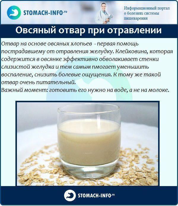 Рисовый отвар при поносе у ребенка: рецепт приготовления